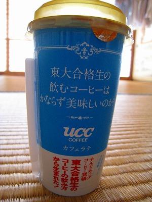 東大合格生の飲むコーヒー