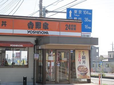 吉野家 牛鍋丼実食レポート