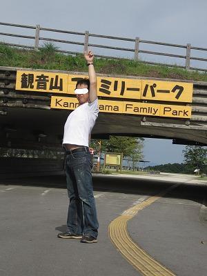 観音山ファミリーパーク02