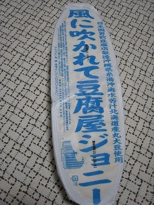 男前豆腐店01
