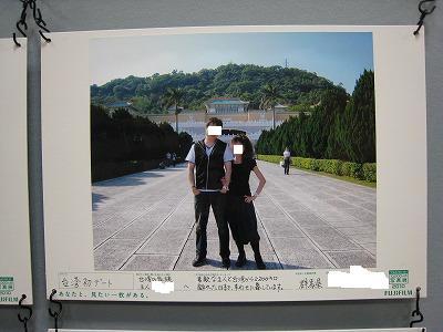 初めての台湾デート