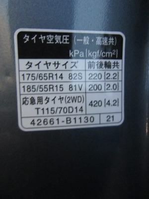 空気圧数値ラベル