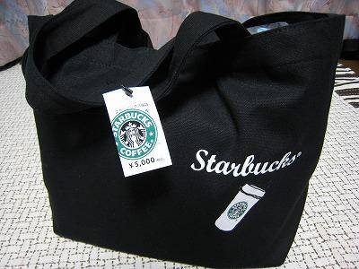スターバックスコーヒー2011福袋01