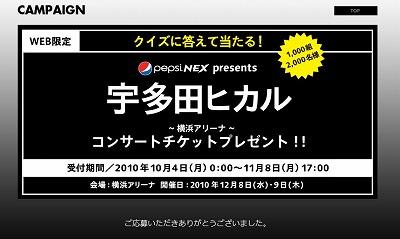 宇多田ヒカルコンサート