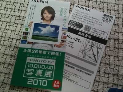 PHOTO IS 10000人の写真展