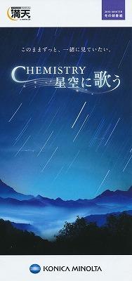 CHEMISTRY 星空に歌う
