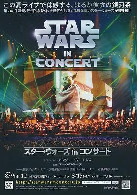 スターウォーズinコンサート2012