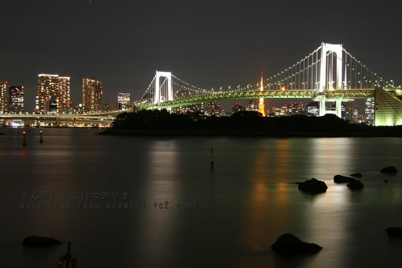 さん男いち女いちデリカ 台場 夜景 レインボーブリッジ 東京タワー