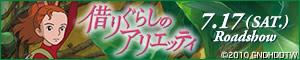 arrietty_banner_300_60.jpg