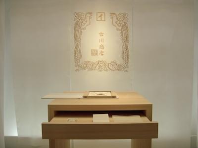 furukawa (4)