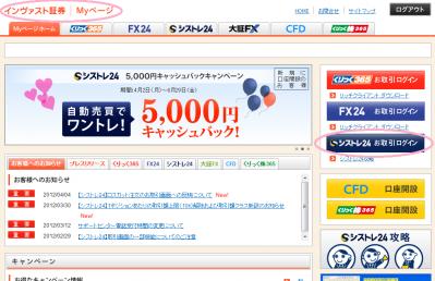シストレ24ログイン画面