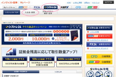 シストレ24へ入金する方法