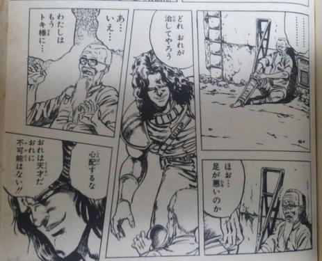 武論尊・原哲夫「北斗の拳」ジャンプコミックス第6巻