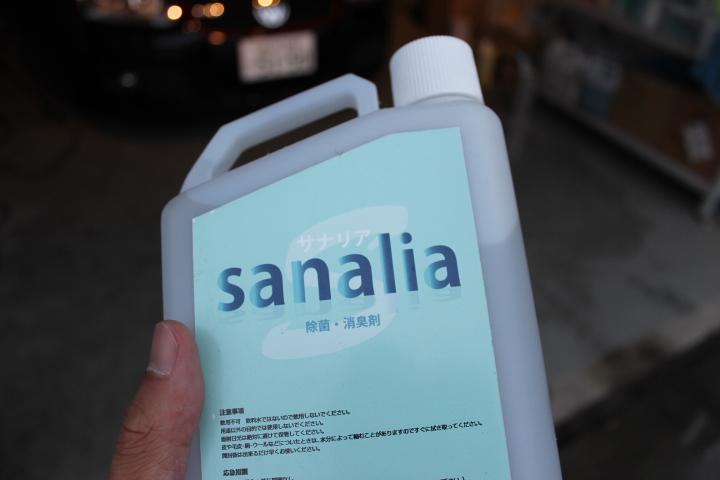 消毒・殺菌・消臭剤のサナリア