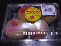 さおとめ¥298