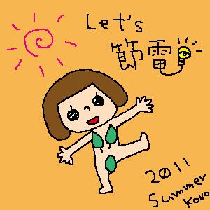 2011070401.jpg