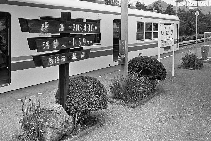 198603東武日光線_板荷駅ホーム
