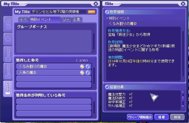 TWCI_2014_10_10_12_50_13.jpg