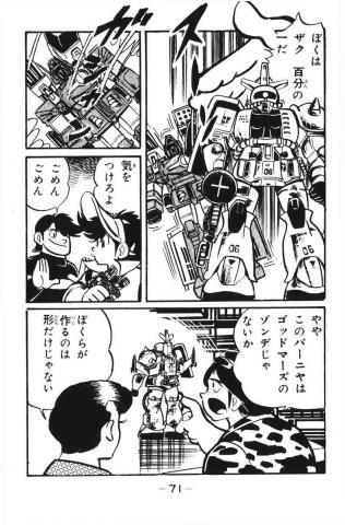 山野辺ザク(漫画)