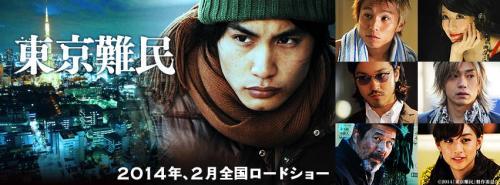 佐々部清 『東京難民』 主演の中村蒼とその他の出演陣。