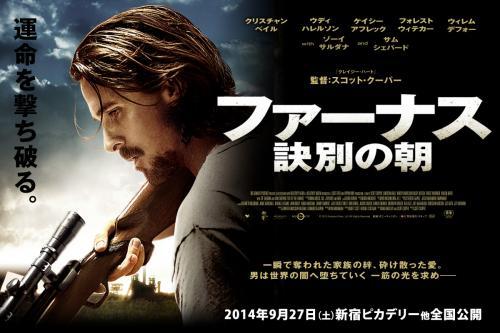 スコット・クーパー監督作 『ファーナス/訣別の朝』 主演のクリスチャン・ベイル。今回は素の感じで出ている。