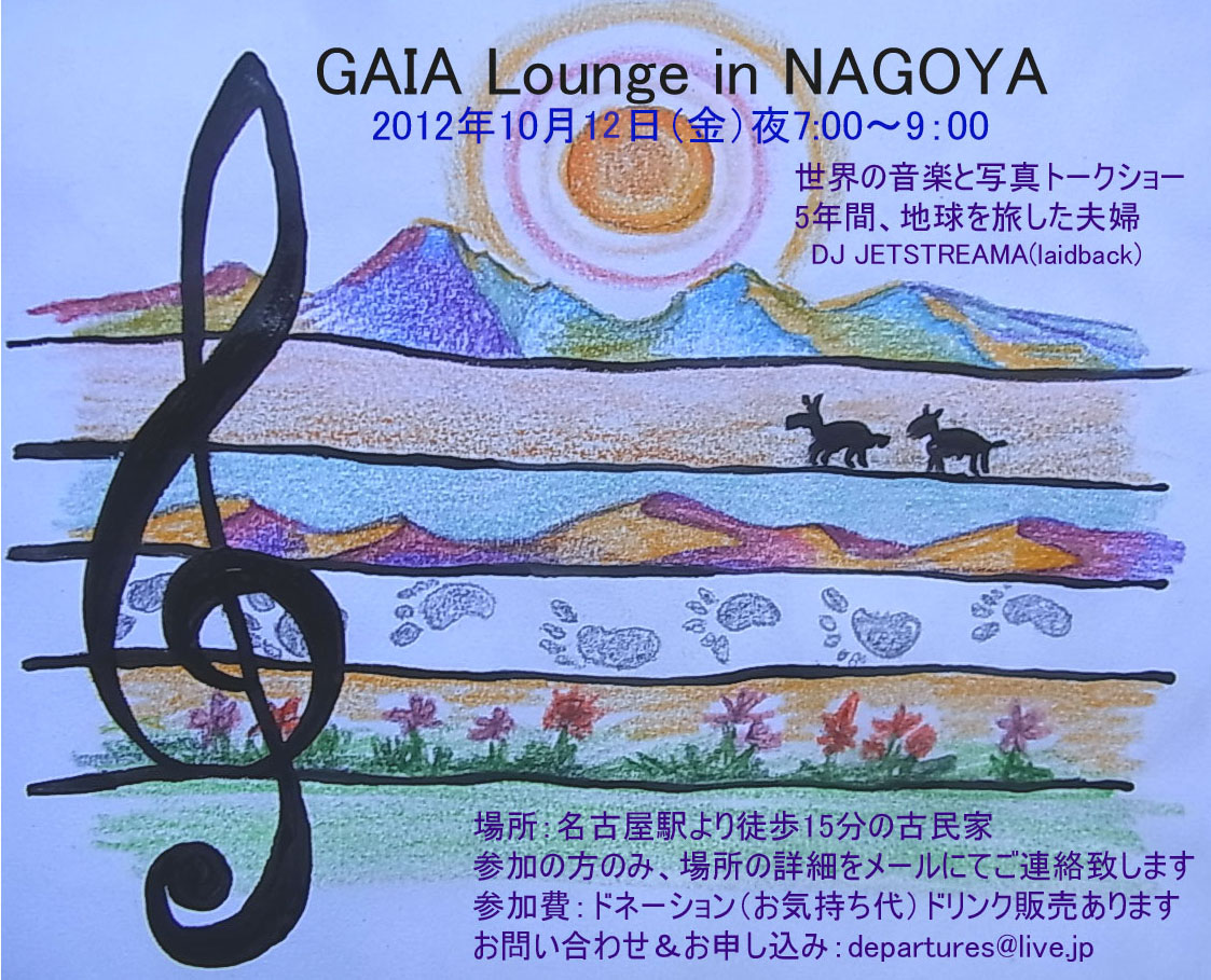Gaia lounge @ Nagoya