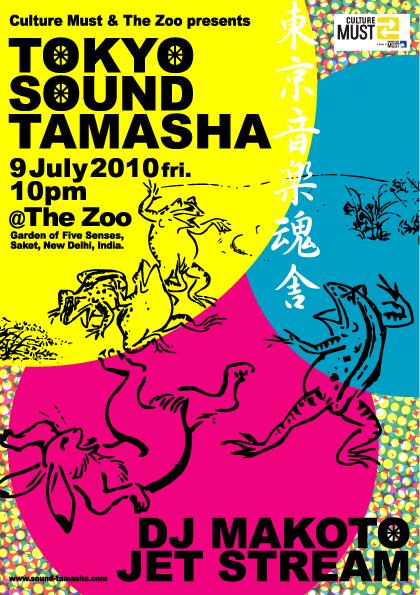 20100709-tokyo_sound_tamasha-makoto_jetstream-zoo