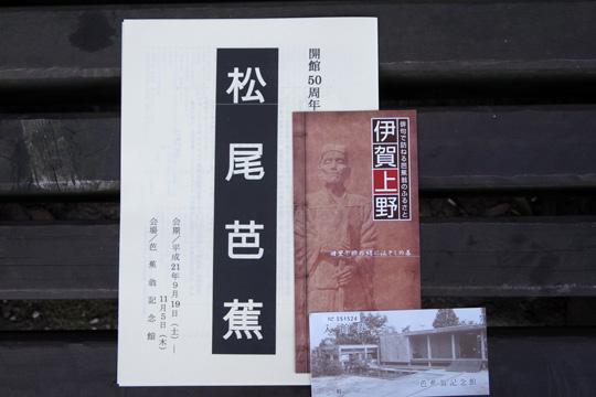 20090927_basho_memorial_hall-03.jpg