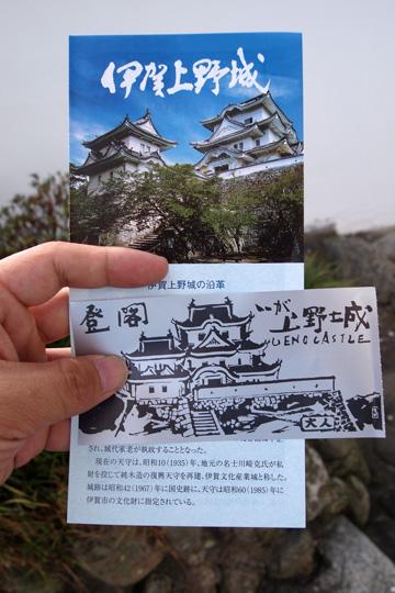 20090927_iga_ueno_castle-11.jpg