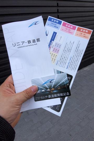20110402_maglev_rail_park-03.jpg