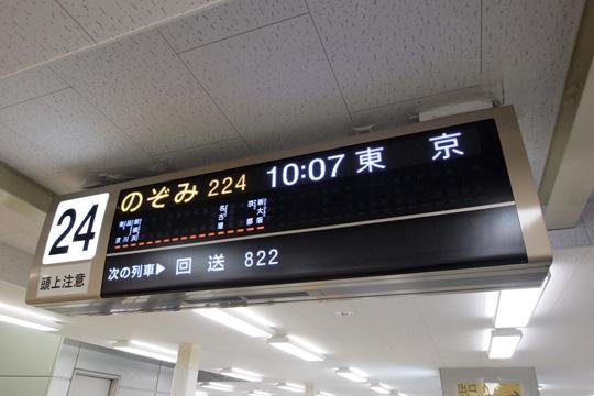 20110402_shin_osaka-01.jpg