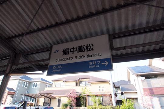 20110429_bicchu_takamatsu-02.jpg