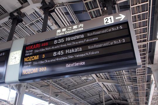 20110429_shin_osaka-01.jpg