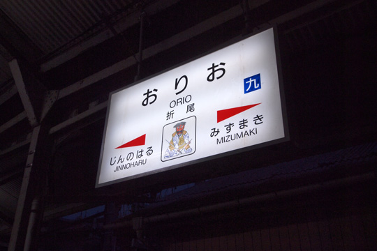20110503_orio-01.jpg