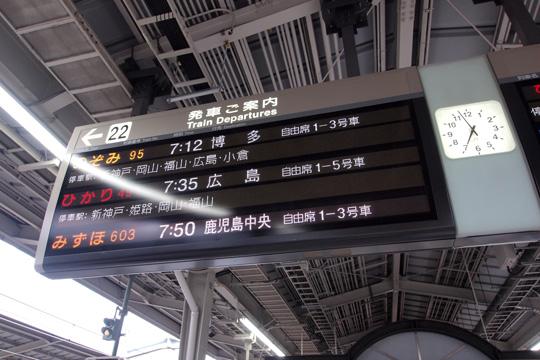 20110503_shin_osaka-01.jpg