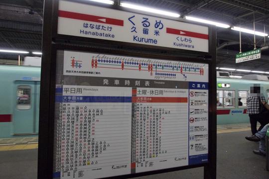 20110504_nishitetsu_kurume-01.jpg