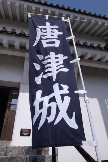 20110505_karatsu_castle-01.jpg