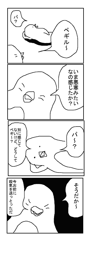 comic16_20120422210354.png