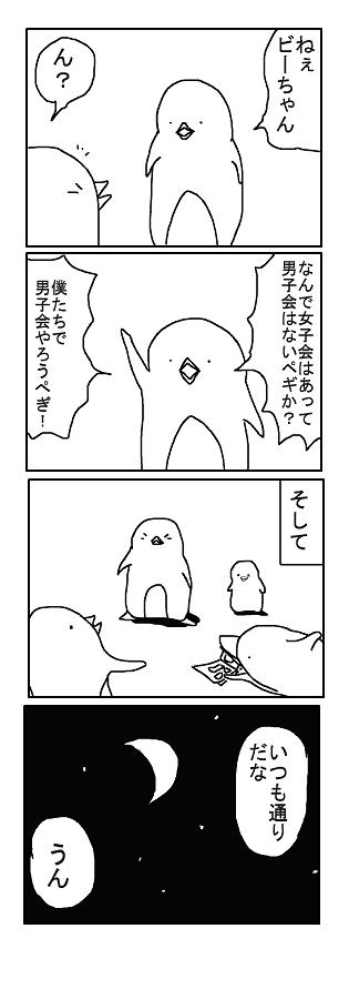 comic76.png