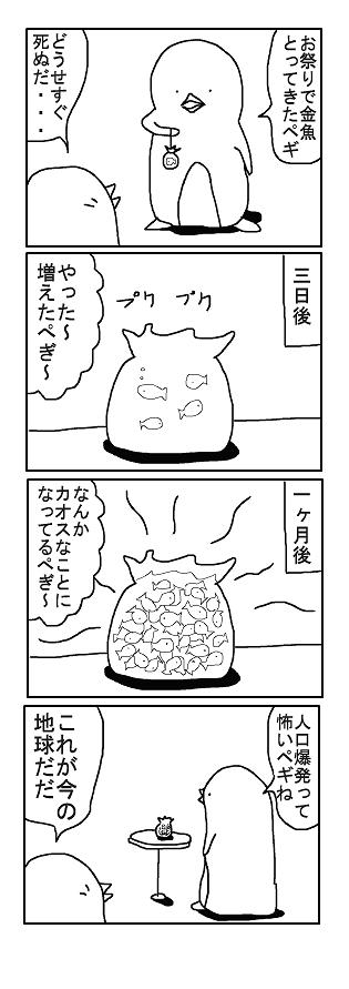 comic79.png