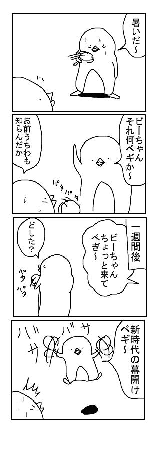 comic80.png