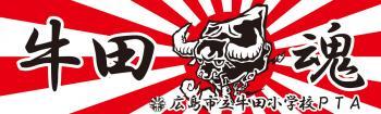 牛田小 横断幕イメージ