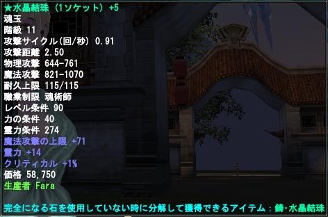 20111109(水晶結珠)