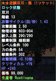 20111109(逆鱗双刃・海)