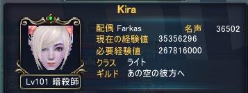 20120203(Kira6階級)