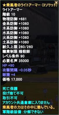 20120203(乗風者のライトアーマー)