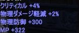 20120119(天然OP3)