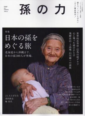 孫の力 表紙