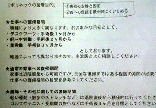 Snapshot_20120227-001_20120227210701.jpg