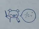 ブタ子先生 009 blog